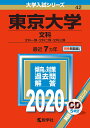 東京大学(文科) 2020年版;No.42 (大学入試シリーズ) [ 教学社編集部 ] - 楽天ブックス