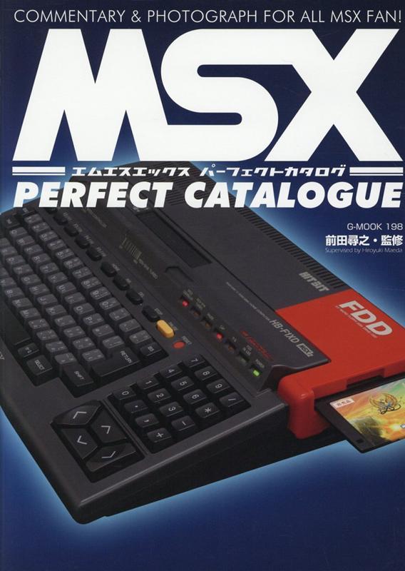ゲーム, ゲーム攻略本 MSX G-MOOK