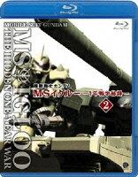 機動戦士ガンダム MSイグルー -1年戦争秘録ー 2 遠吠えは落日に染まった【Blu-ray】