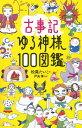 古事記ゆる神様100図鑑 [ 松尾たいこ ]