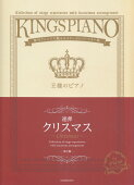 王様のピアノ クリスマス[連弾]第2版
