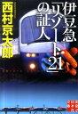 伊豆急「リゾート21」の証人 (実業之日本社文庫) [ 西村京太郎 ]...
