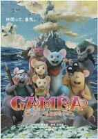GAMBA ガンバと仲間たち<スタンダード・エディション>【Blu-ray】