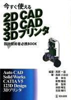 今すぐ使える2D CAD 3D CAD 3Dプリンタ