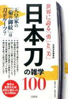 世界に誇る「勇」と「美」日本刀の雑学100
