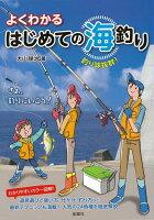 【バーゲン本】よくわかるはじめての海釣り