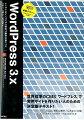 速習デザインWordPress 3.x