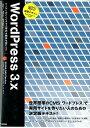 【送料無料】速習デザインWordPress 3.x [ 大曲仁 ]