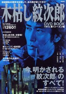 木枯し紋次郎DVD BOOK(1972 第1シーズン編)
