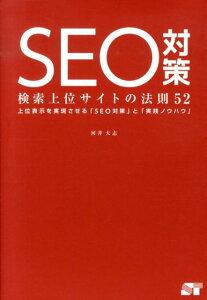 SEO対策検索上位サイトの法則52