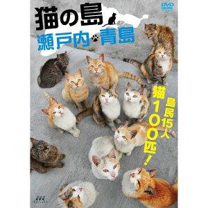 猫の島 瀬戸内・青島 [ (趣味/教養) ]