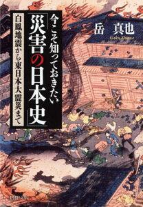 【送料無料】今こそ知っておきたい「災害の日本史」 [ 岳真也 ]