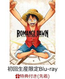 ROMANCE DAWN 初回生産限定版BD(描き下ろし着せ替えジャケット(ルフィ&アン)付き)