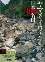 【バーゲン本】ヤマメ&イワナの日本100名川 西日本編
