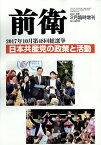 前衛増刊 第48回総選挙特集 2018年 02月号 [雑誌]