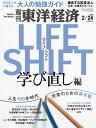 週刊 東洋経済 2018年 2/24号 [雑誌]