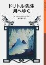 ドリトル先生月へゆく新版 (岩波少年文庫) [ ヒュー・ロフティング ]