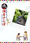 すずちゃんの鎌倉さんぽ 海街diary (Flowers comics special) [ 海街オクトパス ]