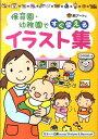 【送料無料】保育園・幼稚園ですぐ使えるイラスト集