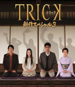【楽天ブックスならいつでも送料無料】TRICK 新作スペシャル3【Blu-ray】 [ 仲間由紀恵 ]