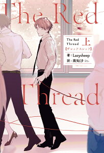 The Red Thread 上(1)