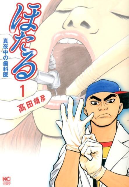 ほたる ~真夜中の歯科医~