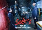 SICK'S 恕乃抄 〜内閣情報調査室特務事項専従係事件簿〜 DVD-BOX [ 木村文乃 ]