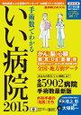 【楽天ブックスならいつでも送料無料】手術数でわかるいい病院(2015)