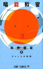 【送料無料】暗殺教室(8) [ 松井優征 ]