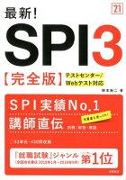 最新!SPI3('21)