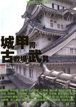 城・甲冑・古戦場・武具 (背景ビジュアル資料) [ かさこ ]