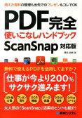PDF完全使いこなしハンドブック ScanSnap対応版 2時間早く片付く! [ 桑名由美 ]