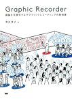 Graphic Recorder 議論を可視化するグラフィックレコーディングの教科書 [ 清水淳子 ]