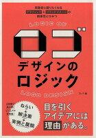 9784866730288 - ロゴデザインの参考になる書籍・本まとめ「考え方や制作過程・事例からロゴ制作を学ぶ」