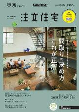 【楽天ブックス限定特典トートバッグ付】SUUMO注文住宅 東京で建てる 2018年冬春号 [雑誌]