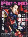 madame FIGARO japon (フィガロ ジャポン) 2018年 02月号 [雑誌]