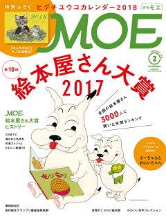 MOE (モエ) 2018年 02月号 [雑誌]