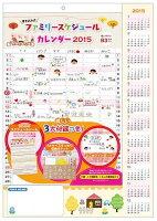 カレンダー カレンダー 2015 スケジュール : スケジュールカレンダー(2015 ...
