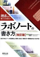 【送料無料】ラボノートの書き方改訂版 [ 岡崎康司 ]