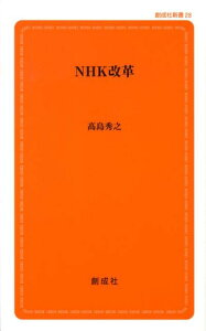 【楽天ブックスならいつでも送料無料】NHK改革 [ 高島秀之 ]