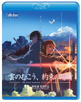 劇場アニメーション「雲のむこう、約束の場所」【Blu-ray】