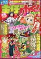 主任がゆく!スペシャル vol.130 2019年 02月号 [雑誌]