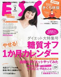 ESSE (エッセ) 2019年 02月号 [雑誌]