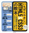 いちばんやさしいHTML5&CSS3の教本 人気講師が教える本格Webサイトの書き方 [ 赤間公太郎 ]