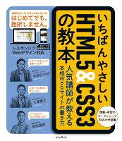 いちばんやさしいHTML5&CSS3の教本