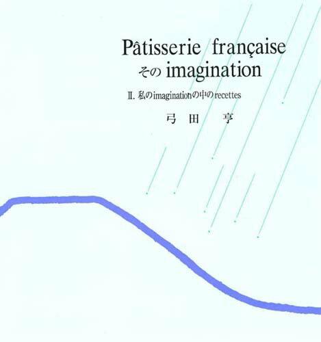 Pa^tisserie francaiseそのimagination(2)新装版画像