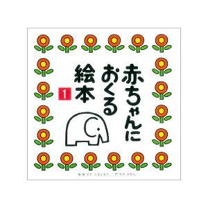 赤ちゃんにおくる絵本(1) [ 戸田幸四郎 ]