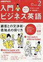 NHK ラジオ 入門ビジネス英語 2019年 02月号 [雑誌]