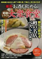 【バーゲン本】東京お酒も飲める昭和レトロな大衆食堂