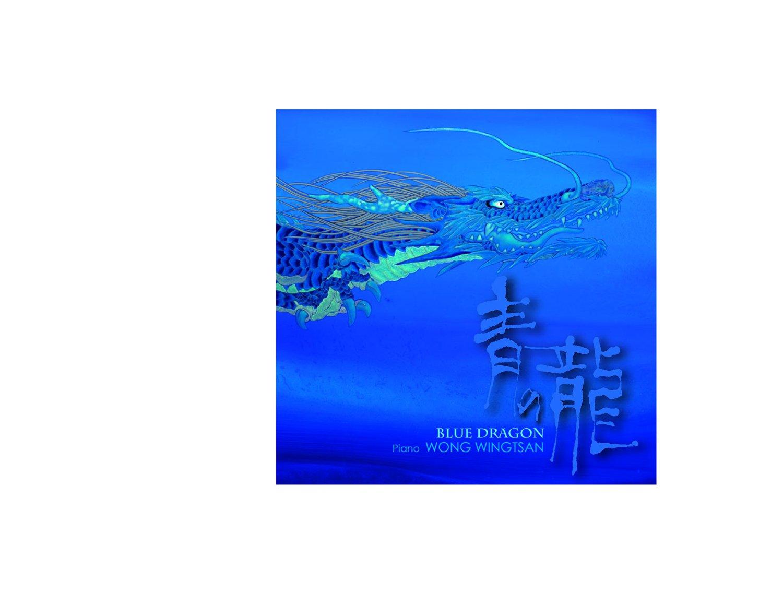 青の龍 BLUE DRAGON画像